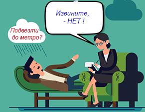 Отношения между психотерапевтом и пациентом