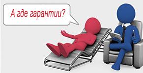 Гарантии психотерапевта